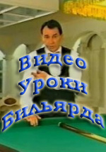 бесплатно видеоуроки русского бильярда